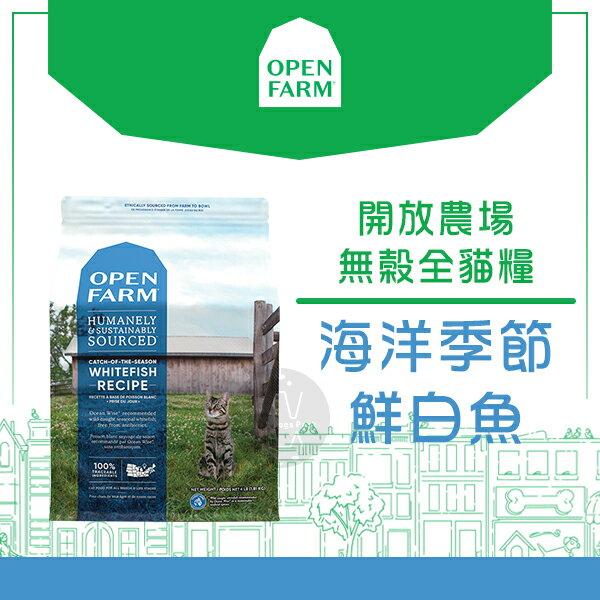 Open Farm開放農場〔海洋季節鮮白魚無穀全貓糧,2種規格,美國製〕