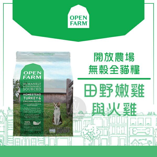 Open Farm開放農場〔田野嫩雞與火雞無穀全貓糧,2種規格,美國製〕