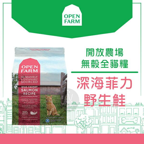 Open Farm開放農場〔深海菲力野生鮭無穀全貓糧,2種規格,美國製〕