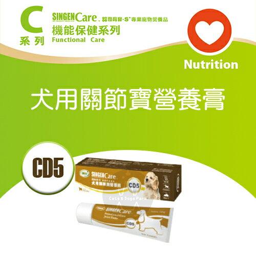 SINGEN發育寶-S[CD5犬用關節寶營養膏,120g] - 限時優惠好康折扣