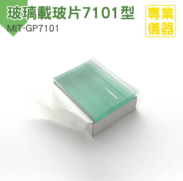 ~安居 館~玻璃載玻片 中學教學儀器 生物實驗耗材 載玻片 切片玻璃標本制作工具 7101型 MIT~GP7101