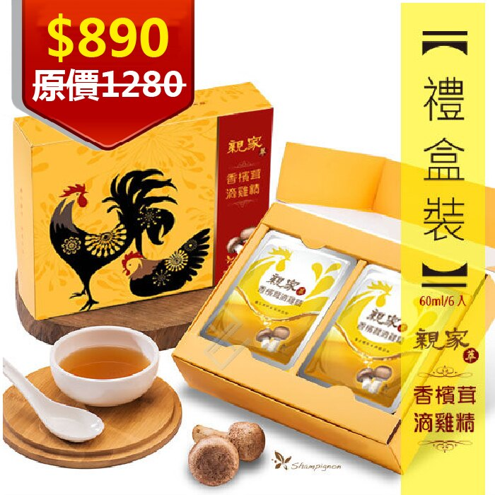 ▼親家萃滴雞精禮盒(60ml x 6入) 單盒 香檳茸萃取 黑羽土雞 香檳茸