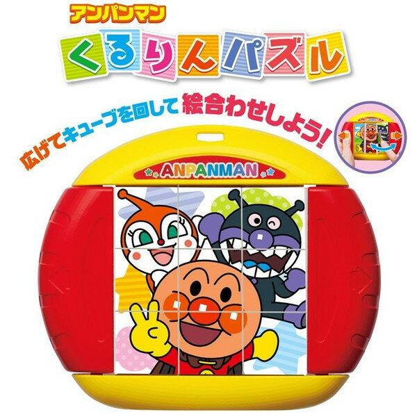 X射線~C313958~麵包超人兒童拼圖玩具,兒童拼圖  益智遊戲  玩具  英文  幼兒