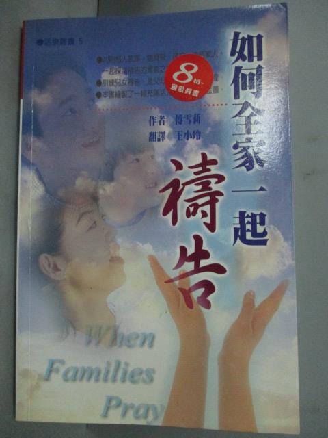 ~書寶 書T1/宗教_HPH~如何全家一起禱告_傅雪莉 Cheri Fuller 王小玲