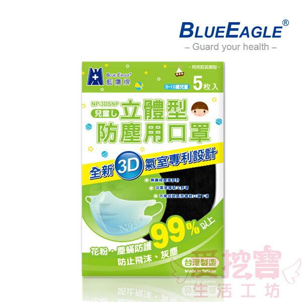 愛挖寶生活工坊:【藍鷹牌】台灣製兒童立體黑色防塵口罩5片包NP-3DSNPBK