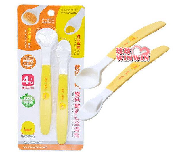 黃色小鴨GT-63096雙色離乳安全湯匙 2入,採用TPR柔軟材質~保護並健全寶寶口腔