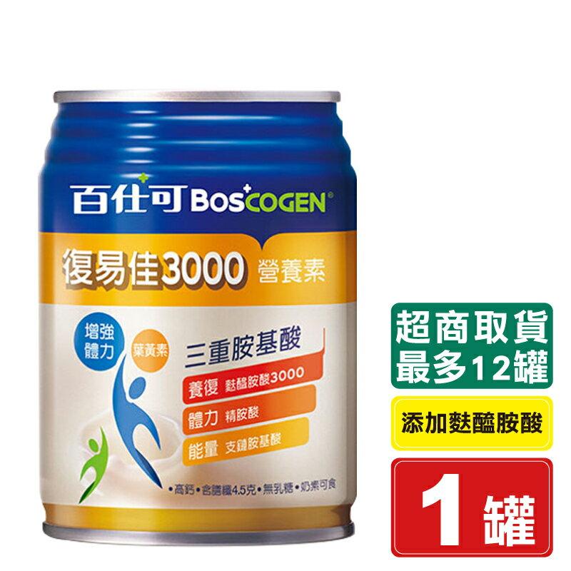百仕可 BOSCOGEN 復易佳3000營養素250ml 1罐 (添加麩醯胺酸3000毫克) 專品藥局【2004104】