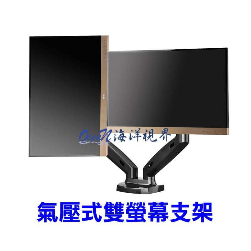 NB F160 (17-27吋) 氣壓式雙螢幕支架 桌面萬向旋轉升降伸縮電腦支架顯示器掛架