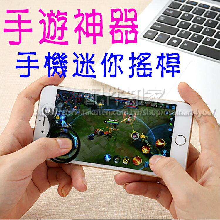 【手遊神器】玩遊戲必備 吸盤式螢幕搖桿 手機遊戲方向搖桿/無需藍牙/手柄/手把/平板 通用-ZY