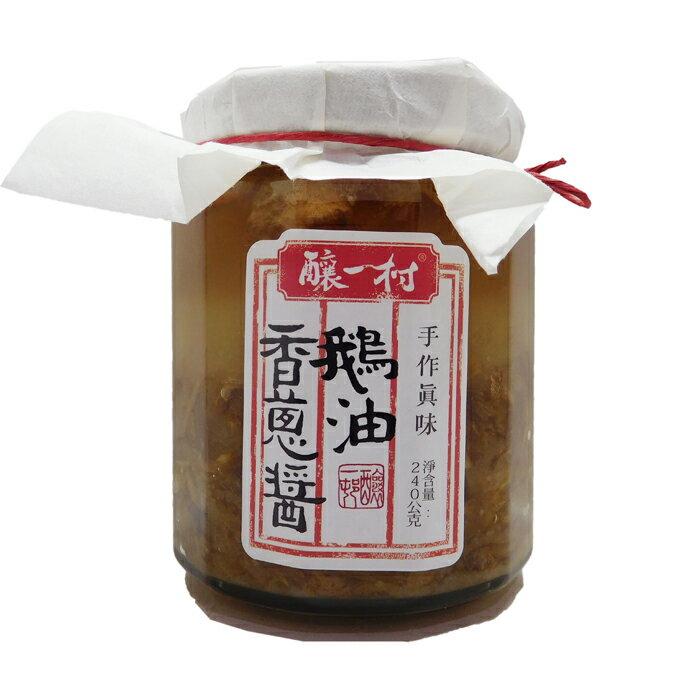 釀一村-鵝油香蔥醬 240g