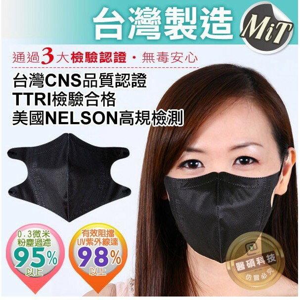 [真豪口罩]保證正品公司貨全新改版五層防護黑色~台灣製造N95藍鷹牌口罩成人+兒童3D立體五層黑色pm2.5工業用50片NP-3DBK