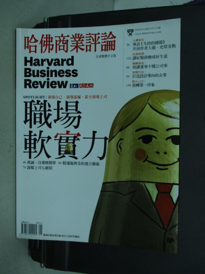 【書寶二手書T8/財經企管_YBV】哈佛商業評論_101期_職場軟實力