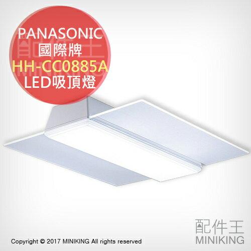 【配件王】日本代購日本製國際牌PANASONICHH-CC0885ALED吸頂燈可調色溫遙控調光4坪