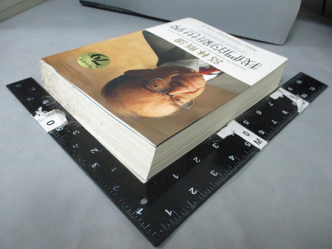 【書寶二手書T3/社會_GF1】我們的新世界_艾倫.葛林斯潘