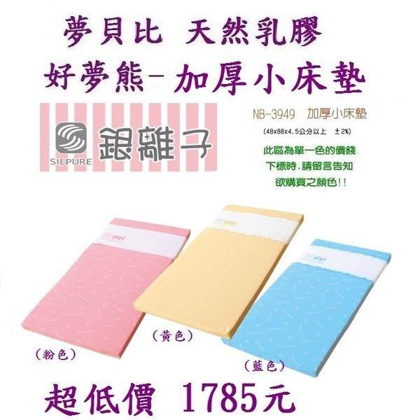 *美馨兒*好夢熊乳膠加厚小床墊/乳膠床墊/嬰兒床墊 (藍色)(粉色)(黃色) 1785元~店面經營