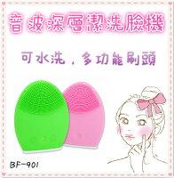 美容家電到賣家送電池 音波深層潔淨洗臉機 音波 震動 深層 潔淨 洗臉 毛孔 可水洗 美肌 BF-901