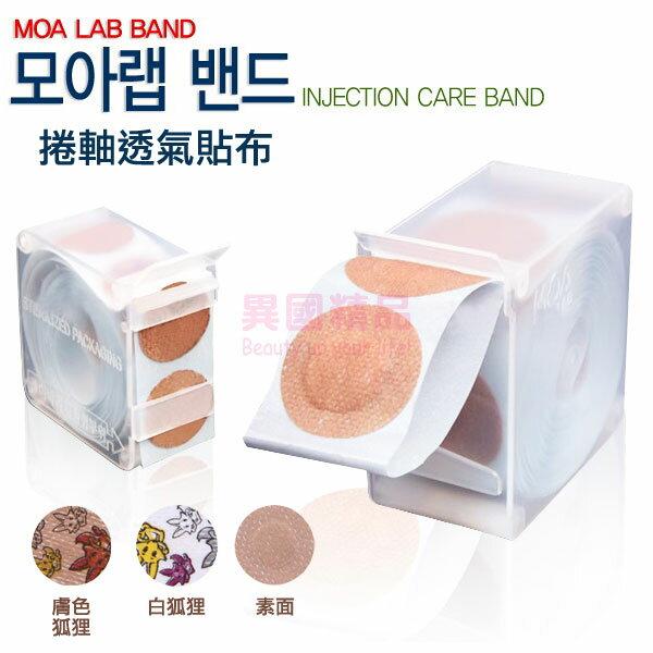 韓國 Moa Lab Band 捲軸透氣貼布 20MM~100枚~素面  膚色狐狸  白狐