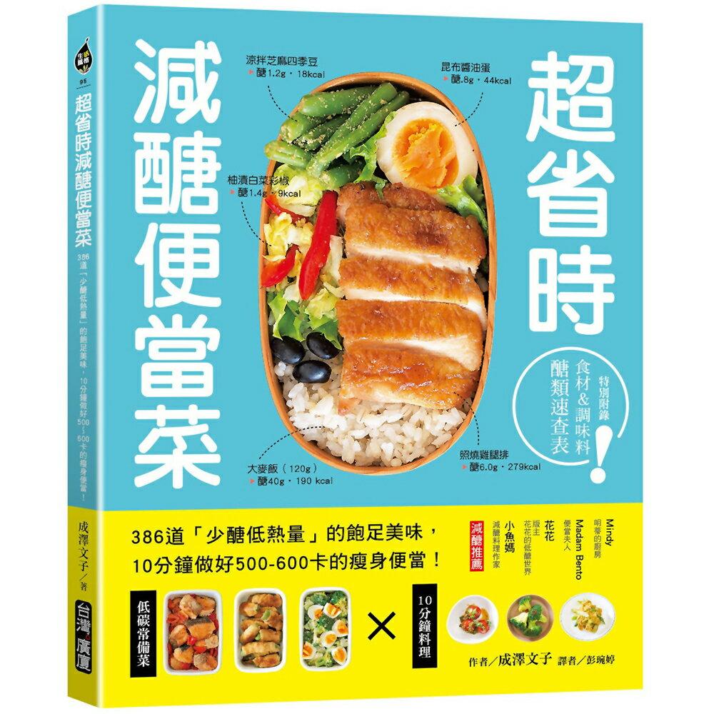 超省時減醣便當菜:386道「少醣低熱量」的飽足美味,10分鐘做出500~600卡的瘦身便當