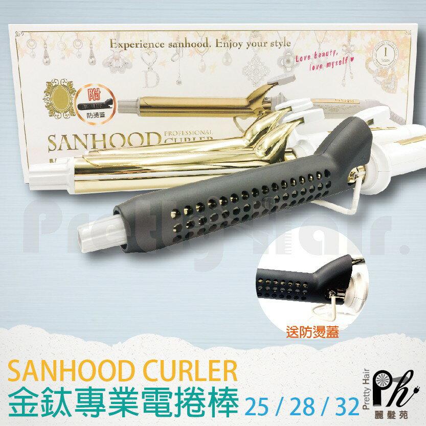 【麗髮苑】SANHOOD CURLER 頂級加長負離子金色電棒 金鈦 捲髮棒 送防燙殼 國際電壓 人體工學