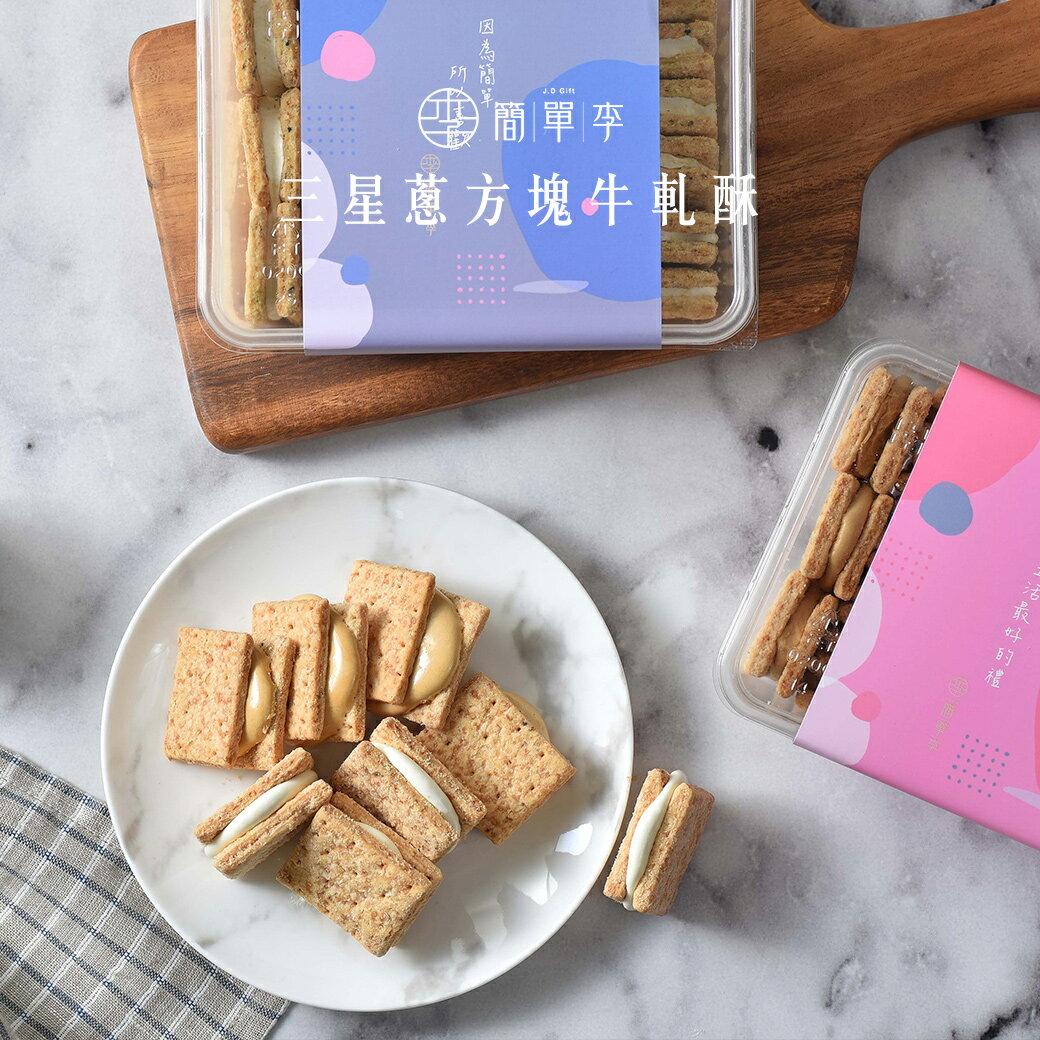 【手工現作】三星蔥方塊爆漿牛軋酥 25010g(盒) 【簡單李】牛軋酥 下午茶 甜點 牛軋糖 團購 客製化 混搭 禮盒 送禮