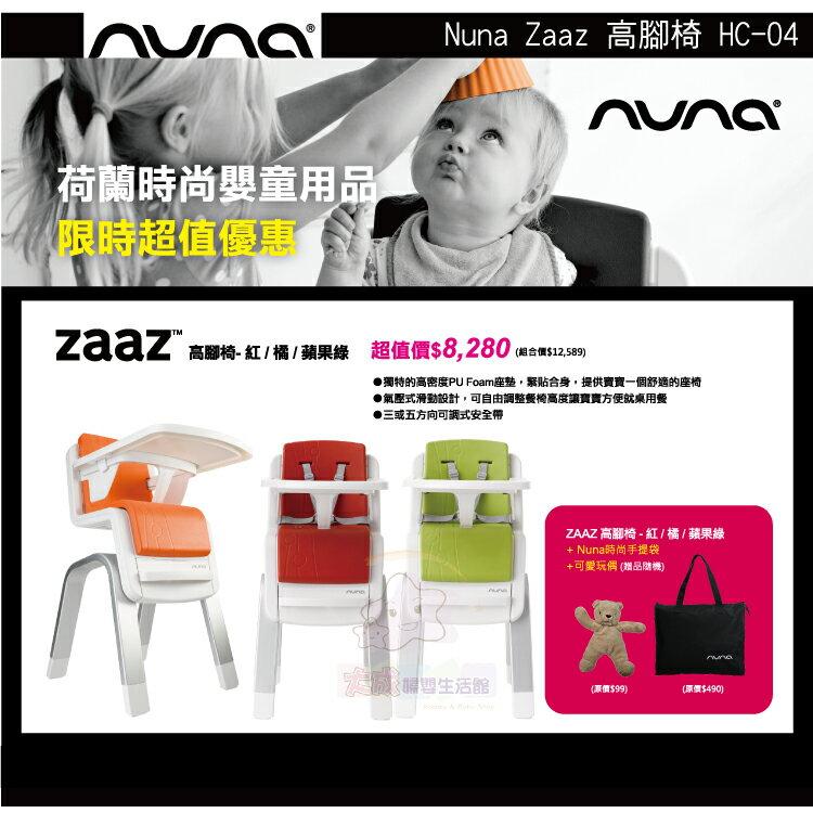 【大成婦嬰】限時優惠組 Nuna Zaaz (HC-04) 高腳椅 氣壓式 餐椅