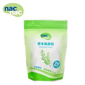 『121婦嬰用品』Nac Nac 草本爽身粉-補充包150g