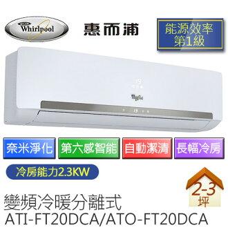 Whirlpool 惠而浦 變頻分離式冷暖一對一 ATI-FT20DCA / ATO-FT20DCA 適用坪數2-3坪