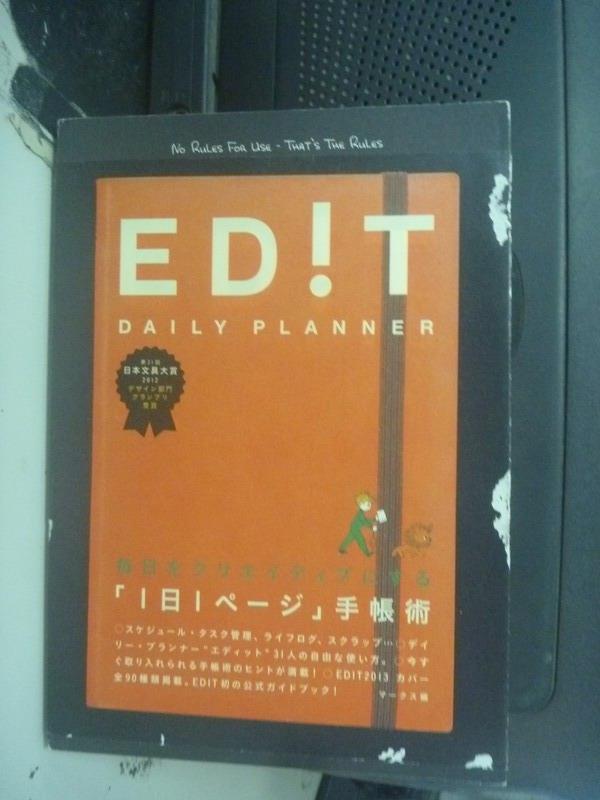 ~書寶 書T9/財經企管_LHF~DAILY PLANNER EDIT每日手帳術_日文書_