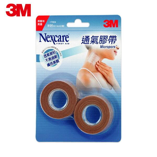 【3M】17004Nexcare膚色通氣膠帶半吋(2捲)