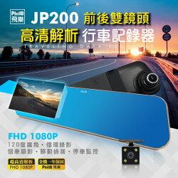 【中壢NOVA-水世界】飛樂 JP200 雙鏡頭 後視鏡型行車記錄器 4.3吋螢幕 倒車顯影 重力感應 送16G 公司貨