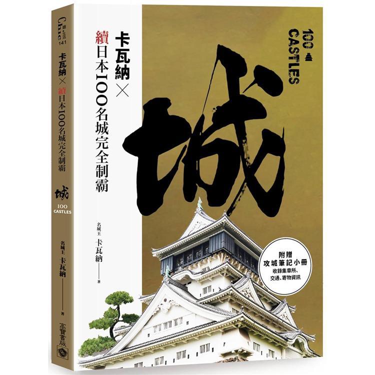 卡瓦納╳續日本100名城完全制霸(附《攻城筆記》小冊) | 拾書所