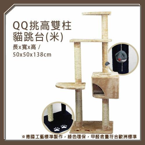 【力奇】QQ 挑高雙柱貓跳台-米色(QQ80124B-2) -1680元(I002G25)