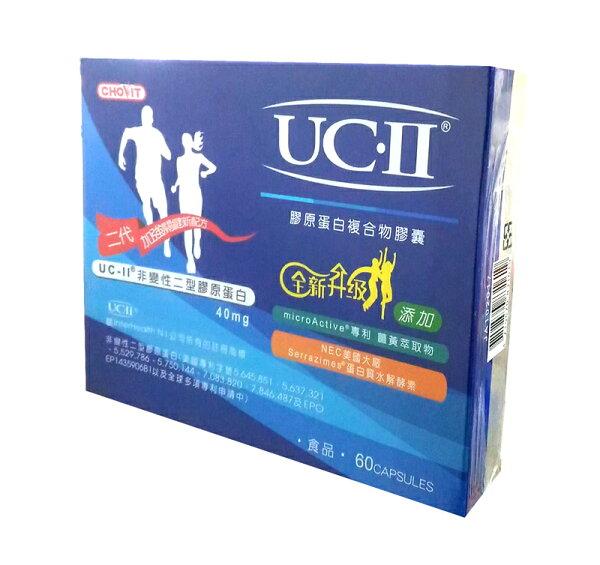 德芳保健藥妝:巧維他UC-II膠原蛋白複合物膠囊60粒【德芳保健藥妝】