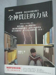 【書寶二手書T1/心靈成長_IJG】全神貫注的力量:這樣學習,激出你的最佳實力_黃農文
