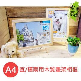 珠友 GB-50130 A4/13K 直/橫兩用木質畫架相框