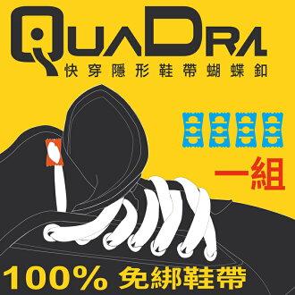 [時尚流行必備] Quadra-快穿鞋帶釦 鞋帶釦 鞋帶扣 免綁鞋帶救星 學生必備台灣專利產品真心推薦(1組)(提供1雙鞋使用)