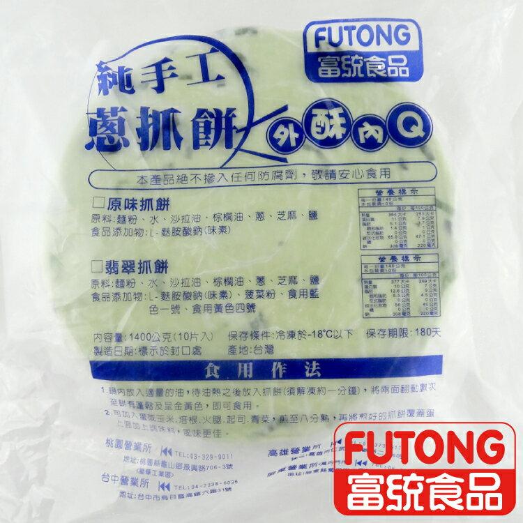 【富統食品】純手工蔥抓餅10片《口味:原味  /  翡翠》 2