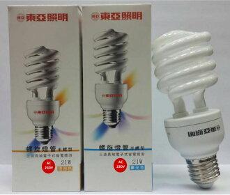東亞★ 螺旋燈泡 220V 21W 白光 黃光★永旭照明 TO-EFS21D/L-2