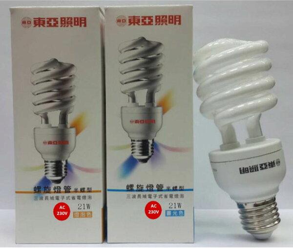東亞★螺旋燈泡220V21W白光黃光★永旭照明TO-EFS21DL-2