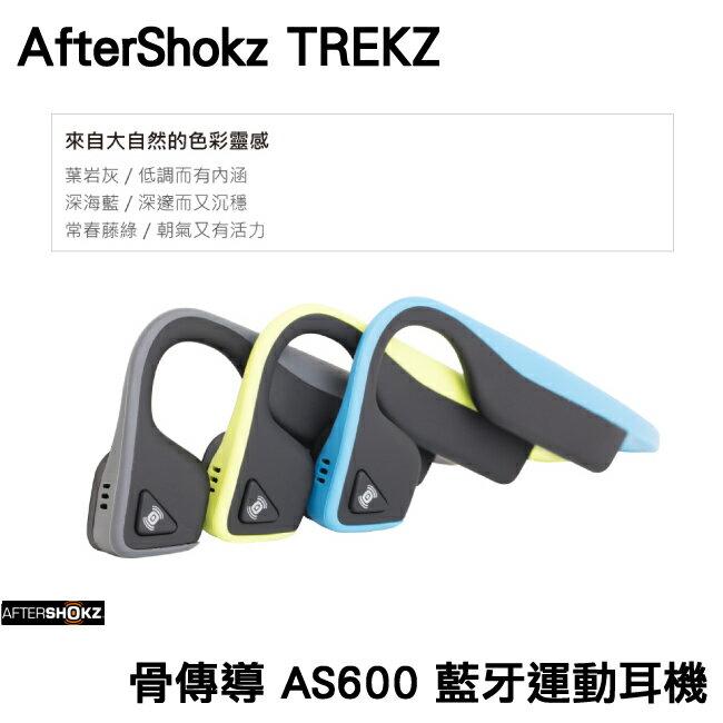 志達電子 AS600 AfterShokz TREKZ 骨傳導 藍牙後掛運動耳機