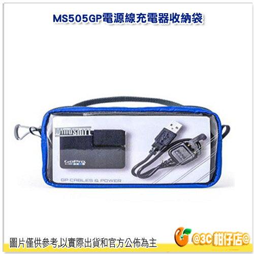 MindShift 曼德士 GOPRO 行動攝影配件 MS505 GP 電源線充電器收納袋 收納袋 彩宣公司貨 分期零利率