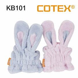 ★衛立兒生活館★COTEX可透舒-KB101乾爽吸水帽