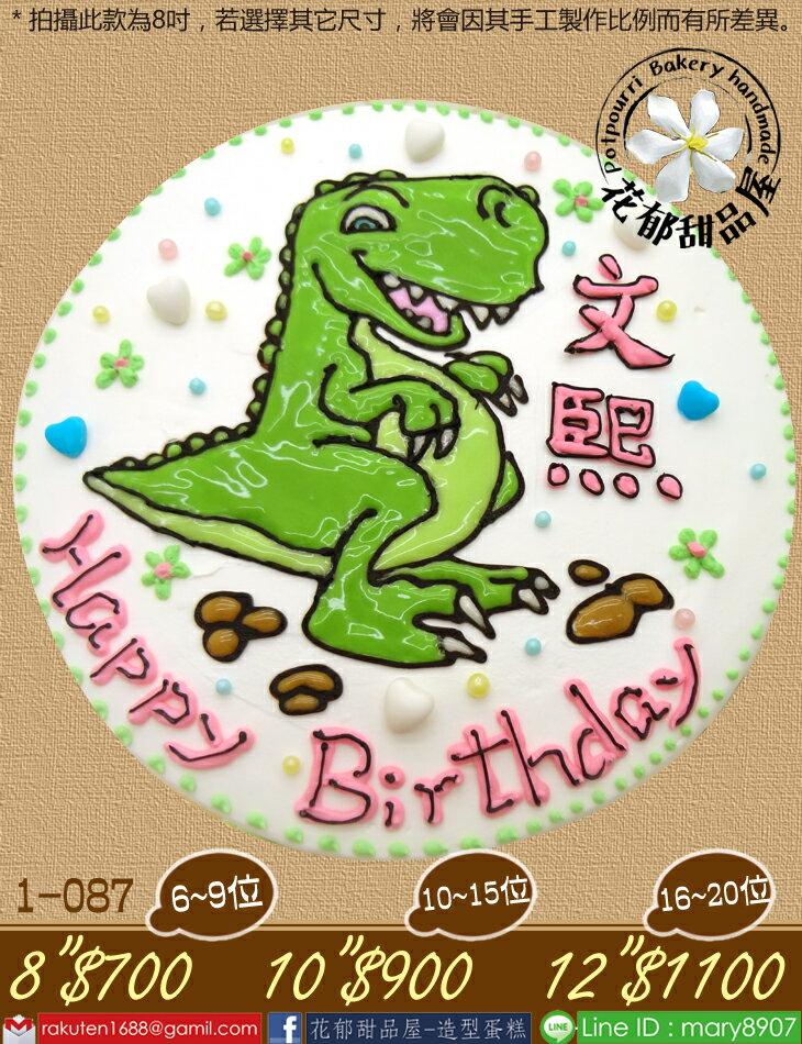 恐龍平面造型蛋糕-8吋-花郁甜品屋1087