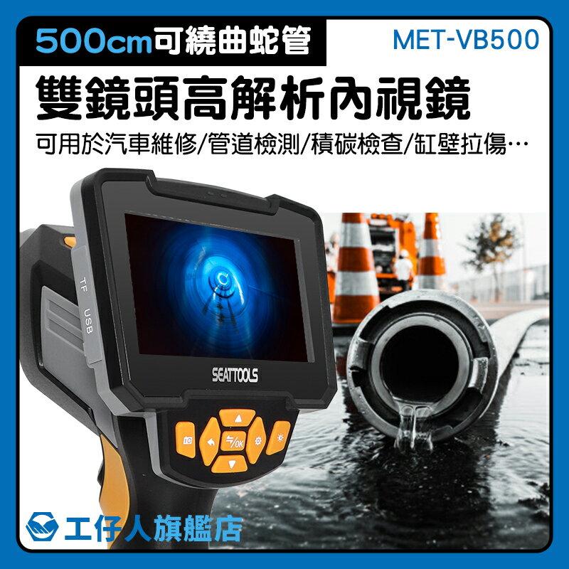 『工仔人』極細工業內視鏡 水管內視鏡 蛇管攝影機 蛇管攝影機 孔內管路 IP67防水 MET-VB500