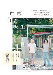 台南自轉人生:管他什麼「全球化」或「小確幸」!文創風、老屋新生、日常感,在地生活的 4 4 種均衡美好