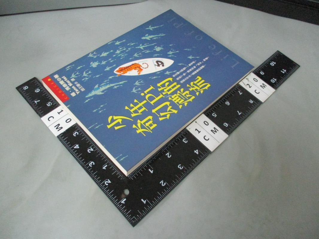 【書寶二手書T2/翻譯小說_BPB】少年Pi的奇幻漂流_楊‧馬泰爾