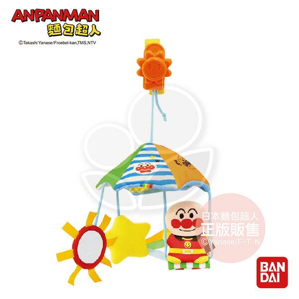 AN麵包超人-2way嬰兒外出懸吊旋轉玩具【悅兒園婦幼生活館】