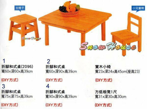 ╭☆雪之屋居家生活館☆╯AA584-03/04/05/06折腳和式桌/書桌/2尺*2尺(不含椅子及桌上物)