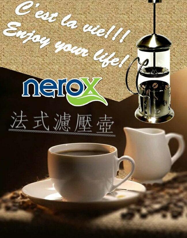 ~NaYi~ 不鏽鋼法式濾壓壺 咖啡壺 奶泡器 法國壓 茶壺 茶器 法壓壺 沖茶器 泡茶