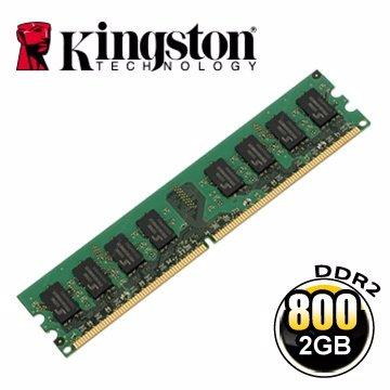 【新風尚潮流】金士頓 2G 2GB DDR2-800 2GB 記憶體 KVR800D2N6/2G